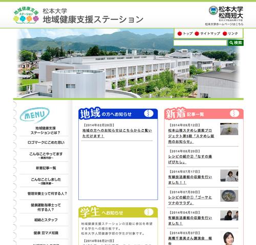 松本大学地域健康支援ステーション様