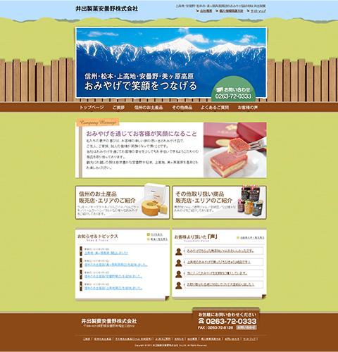 井出製菓安曇野株式会社様