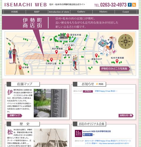 伊勢町商店街公式サイト ISEMACHIWEB 様
