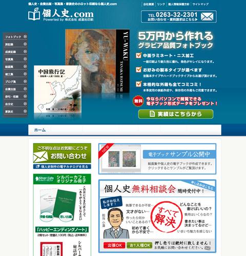個人史.com