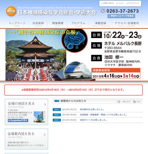 第20回日本神経感染症学会総会・学術大会 様