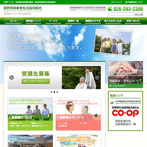 長野県高齢者生活協同組合様