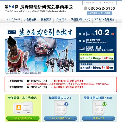 第64回長野県透析研究会学術集会 様