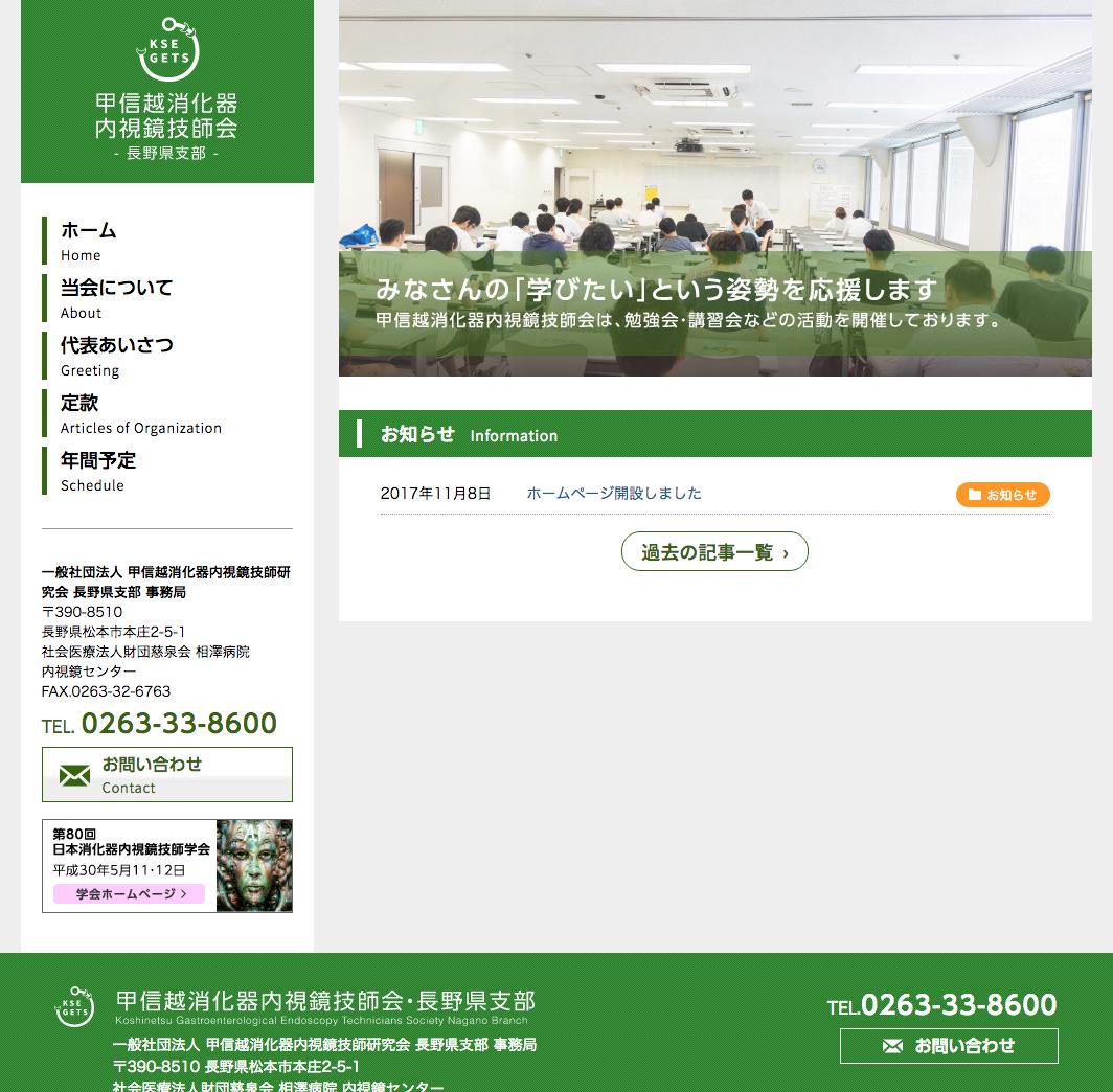 一般社団法人 甲信越消化器内視鏡技師研究会 長野県支部 様