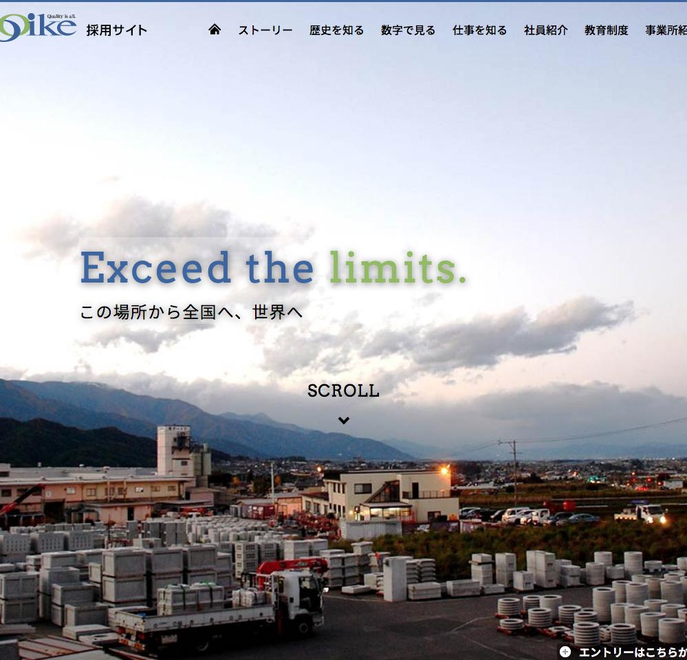 株式会社オーイケ様 採用サイト