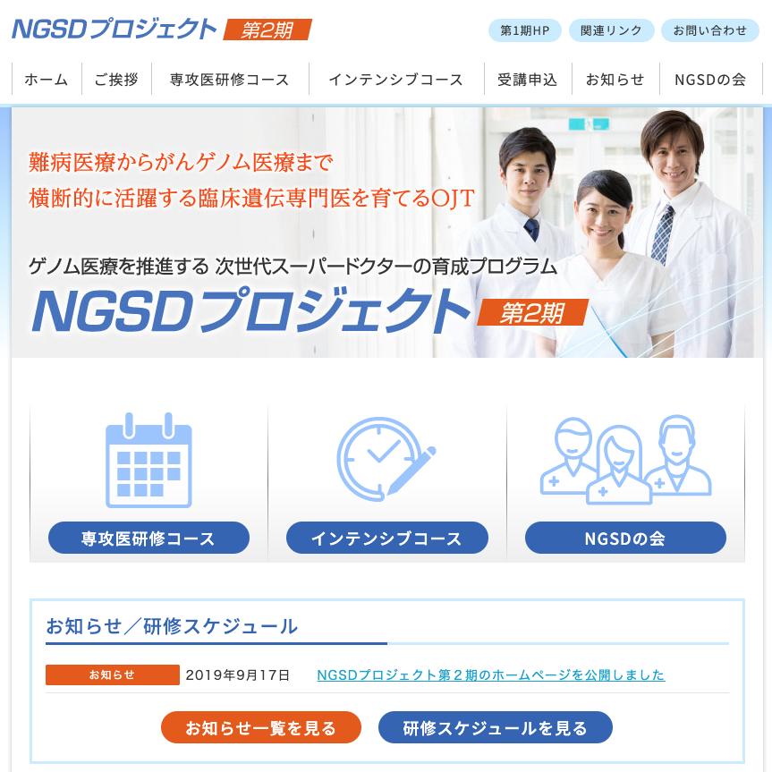NGSDプロジェクト様