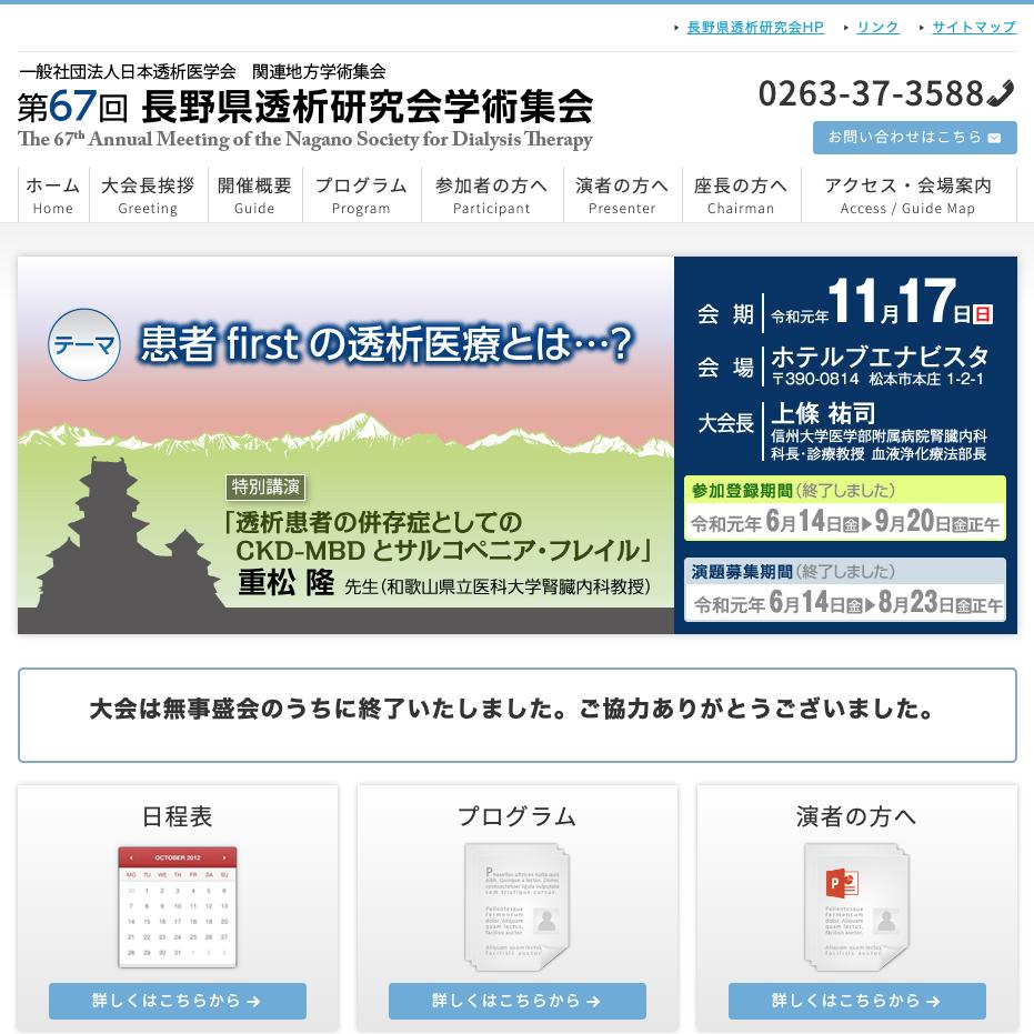 長野県透析研究会様 第67回学術集会サイト