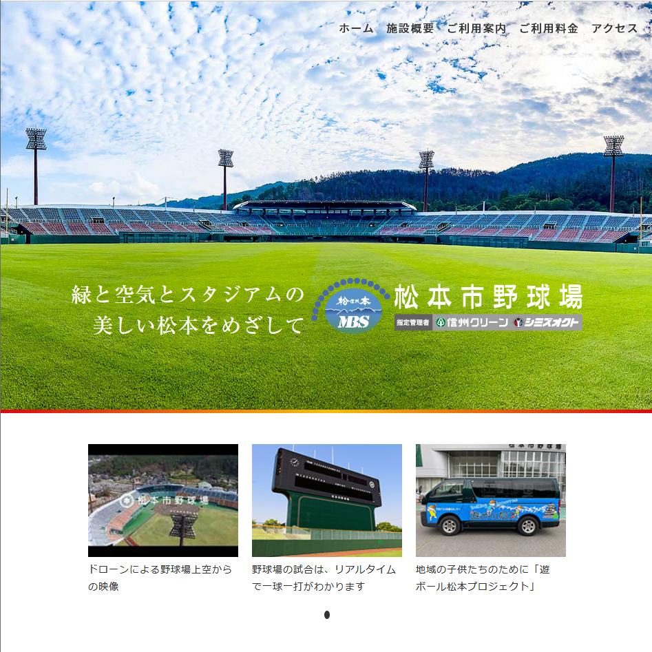 松本市野球場様